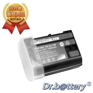 【Dr.b@ttery 電池王】for Nikon EN-EL15B 高容量鋰電池(為EN-EL15的升級版 贈防潮蓋)