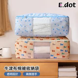 【E.dot】加大棉被衣物收納袋