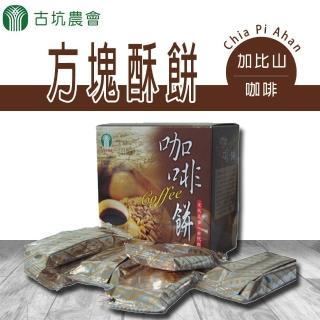 【古坑農會】加比山咖啡方塊酥餅-130g-盒(1盒組)