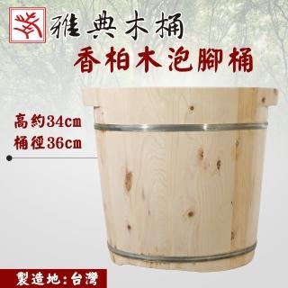 【雅典木桶】天然無毒 芬多精 珍貴香柏木 高34CM 香柏木泡腳桶(足木桶)