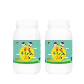 【鑫耀生技】黃金牛初乳蛋白 200g(2瓶組)