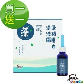 【鑫耀生技】藻精蛋白滴液 30ml(2瓶組)