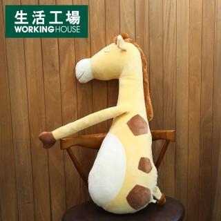 【生活工場】32吋抱抱長頸鹿