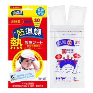 【小兒利撒爾】貼退燒 冷卻貼片 8片/盒(兒童退熱貼/日本原裝進口)