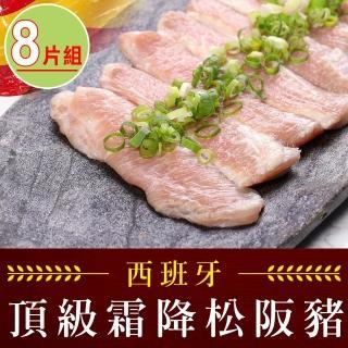 【愛上吃肉】西班牙頂級霜降松阪豬8片組(180g±10%/片)