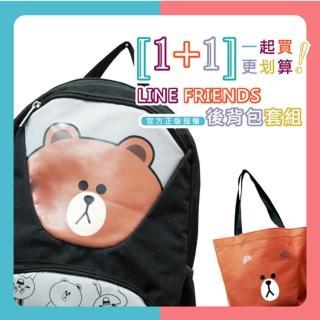 【imitu 米圖】LINE FRIENDS 熊大護脊後背包+萬用袋
