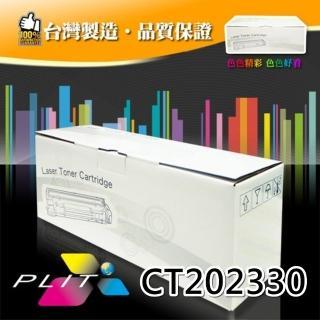 【PLIT普利特】Fuji Xerox CT202330 環保碳粉匣(Fuji Xerox CT202330)