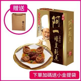 【香港阿一鮑魚】阿一臻品蠔皇鮑魚禮盒(阿一鮑魚送禮)