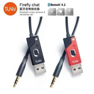 【Tunai】Firefly chat藍牙音樂接收器 車用/家庭音響(支援免持通話)