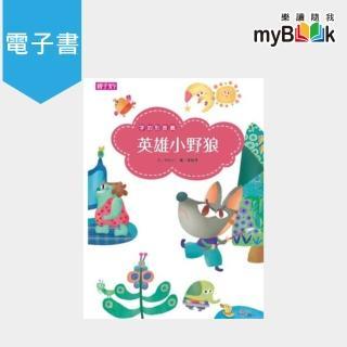 【myBook】【字的童話】字的形音義─英雄小野狼(電子書)