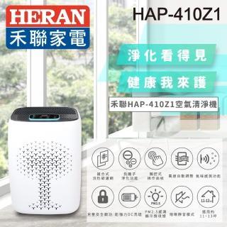 【HERAN 禾聯】空氣清淨機(HAP-410Z1)