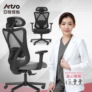 【Artso 亞梭】CQ網椅(椅背透氣網布超涼爽不悶熱腰部支撐人體工學椅/辦公椅/電腦椅/健康傢俱)
