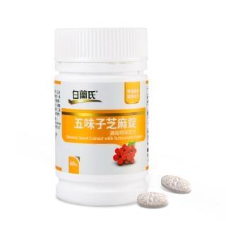 【白蘭氏】五味子芝麻錠 濃縮精華配方(60錠/瓶)