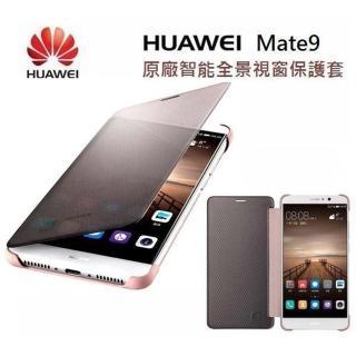 【HUAWEI 華為】Mate 9 原廠智能全景視窗皮套(MHA-L29)