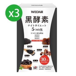 【Wedar 薇達】黑酵素 3盒優惠組(30顆/盒)