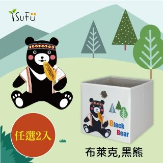 【舒福家居】玩具收納箱 布萊克黑熊(任選2入)