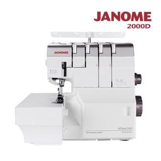 【JANOME 車樂美】拷克機2000D