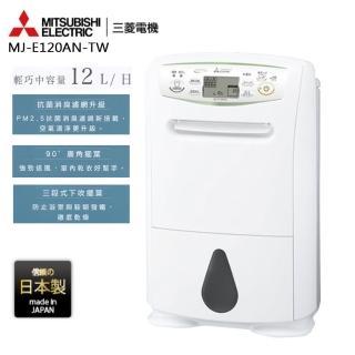 【MITSUBISHI 三菱】12公升日本原裝中容量除濕機MJ-E120AN-TW(MJ-E120AN-TW)