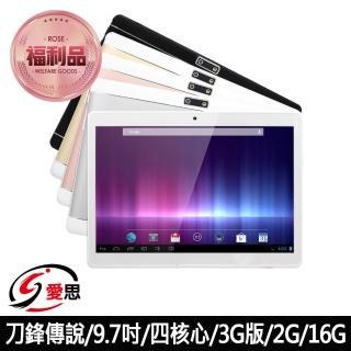 【IS 愛思】福利品 刀鋒傳說 9.7吋 3G 四核心 IPS 平板電腦(2G/16GB)