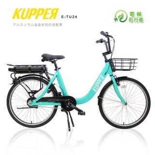【KUPPER】24吋 鋁合金 低跨點 電動自行車(電單車 電動腳踏車 淑女電輔車)