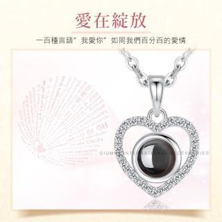 【GIUMKA】純銀項鍊 愛戀 愛心造型 100種語言我愛你投影項鍊 情人節 禮物 MNS08148(銀色)