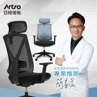 【Artso 亞梭】人體工學CE椅(北歐簡約/防疫必備/辦公椅/電腦椅/百貨專櫃)