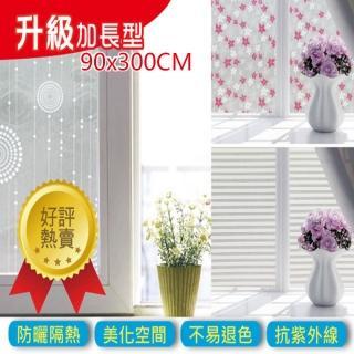 【DeLi】90x300cm加大加寬抗UV防曬玻璃貼(90x300cm抗UV防曬窗貼)