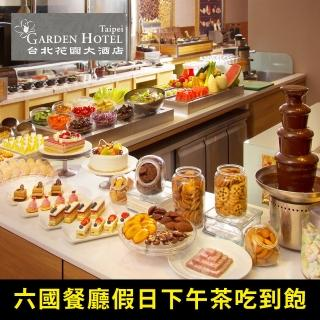 【電子票券】台北花園酒店饗聚廚房假日自助式下午茶餐券