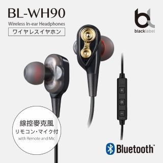 【blacklabel】BL-WH90無線藍牙耳機(人體工學 藍芽耳機 降噪)
