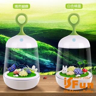 【iSFun】DIY景觀植物USB充電觸碰造型夜燈(嫣然蝴蝶款)