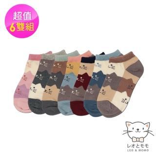 【LEO&MOMO 情侶貓】貓咪兒童船型襪6雙組(高級舒棉材質)