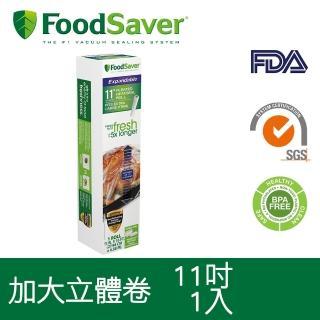 【75折加購】美國FoodSaver-真空加大立體卷1入裝 11吋
