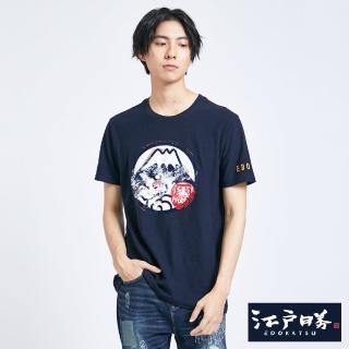 【EDWIN】江戶勝 斑駁富士山短袖T恤-男款(丈青)