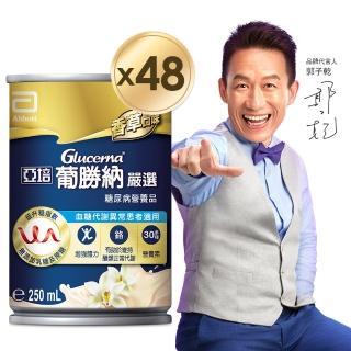 【亞培】葡勝納嚴選即飲配方-香草口味(250ml x24入 x2箱)