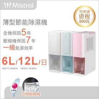 【Mistral 美寧】12L薄型節能清淨除濕機JR-S65M(2019最新一級能效120W省電之王)