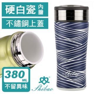 【香港世寶SHIBAO】隱藏式提環3D紋路陶瓷保溫杯-藍條紋(380ml)