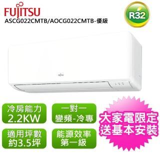 【FUJITSU 富士通】3.5坪優級M系列R32變頻冷專分離式ASCG022CMTB/AOCG022CMTB(ASCG022CMTB/AOCG022CMTB)