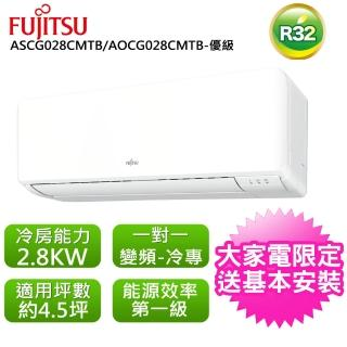 【FUJITSU 富士通】4.5坪優級M系列R32變頻冷專分離式ASCG028CMTB/AOCG028CMTB(ASCG028CMTB/AOCG028CMTB)