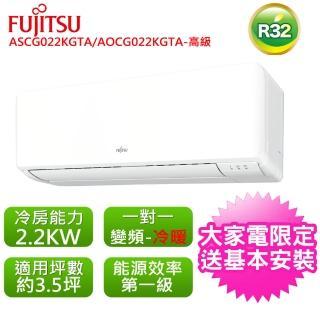 【FUJITSU 富士通】3.5坪優級M系列R32變頻冷暖分離式ASCG022KMTB/AOCG022KMTB(ASCG022KMTB/AOCG022KMTB)