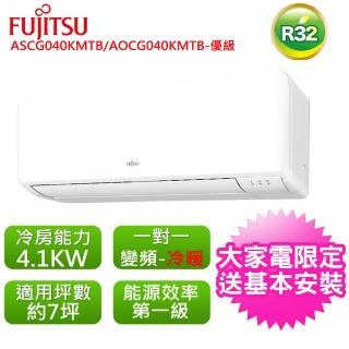 【FUJITSU 富士通】7坪優級M系列R32變頻冷暖分離式ASCG040KMTB/AOCG040KMTB(ASCG040KMTB/AOCG040KMTB)
