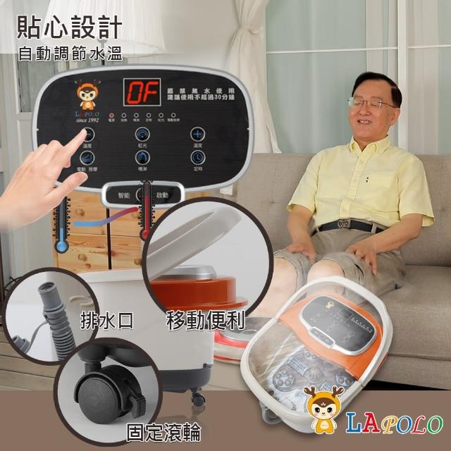 【盛竹如溫馨推薦】19公升LAPOLO微電腦噴淋足浴機(LA-6201)/