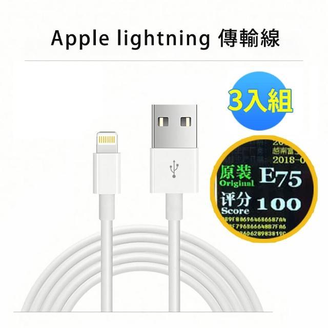 【揪團3入組】Apple原廠品質Lightning傳輸線/