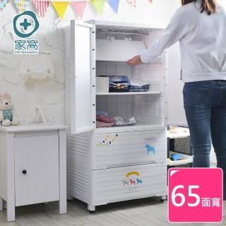 【+O 家窩】65面寬-特大貝格兒童吊掛衣櫃-摺疊層板-DIY(折疊/大容量/雙開門/整理/衣櫥/置物櫃)