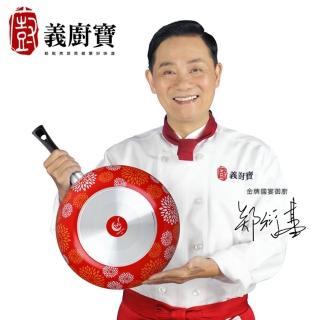 【義廚寶】新絕色波斯菊系列不沾鍋3件組(32CM深炒鍋贈鍋蓋加木鏟)