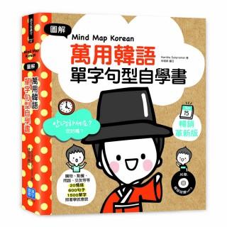 Mind Map Korean圖解萬用韓語單字句型自學書:購物、點餐、問路、交友等等20情境×600句子×1500單字,照著