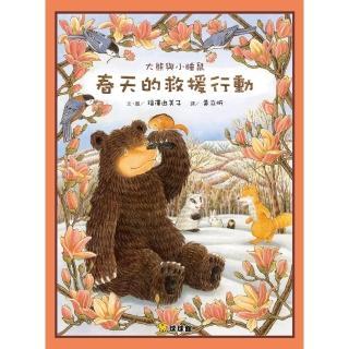 大熊與小睡鼠-春天的救援行動