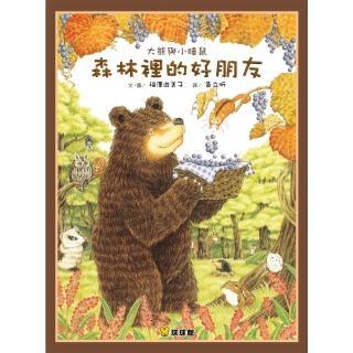 大熊與小睡鼠-森林裡的好朋友