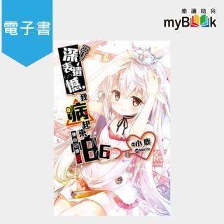 【myBook】深表遺憾,我病起來連自己都怕 06(電子漫畫)