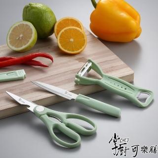 【掌廚可樂膳】廚房妙用3件組(萬用刀+3用刨刀+剪刀)