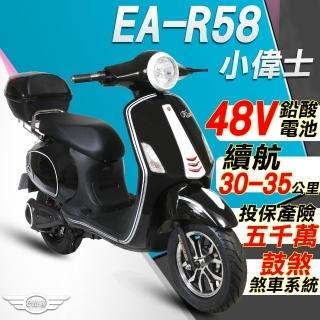 【e路通】EA-R58  小偉士 48V鉛酸 500W LED大燈 液晶儀表 電動車(電動自行車)